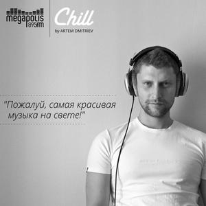 Chill 136 (27.03.17) Разностилье
