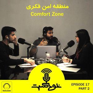 Khodcast (E17 P2 - Comfort Zone)