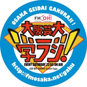 学ラジ第六章 Podcast VOL.031