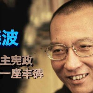 时事大家谈:刘晓波:中国民主宪政运动的一座丰碑? - 6月 28, 2017
