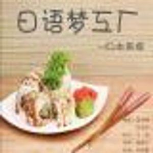 Apr. 29, 2017 #日本语ドリームワークス# 日本美食