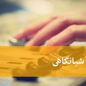 مجله شبانگاهی - تیر ۰۵, ۱۳۹۶