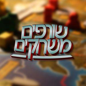 שורפים משחקים: פרק 5.02 – לב הקלפים