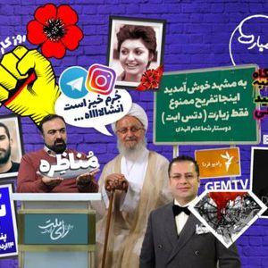 ایستگاه پنجشنبه: قسمت سوم - اردیبهشت ۱۴, ۱۳۹۶