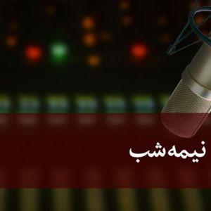 مجله نیمهشب - تیر ۰۸, ۱۳۹۶