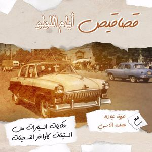 حكايات السيارات من الستينات للتسعينات - قصاقيص أيام اللولو 66