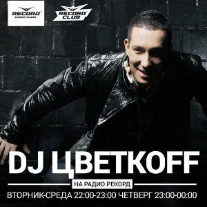 DJ ЦВЕТКОFF – RECORD CLUB #386 (10-10-2017)   RADIO RECORD