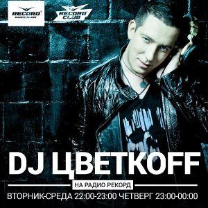 DJ ЦВЕТКОFF - RECORD CLUB #292 (01-03-2017) | RADIO RECORD
