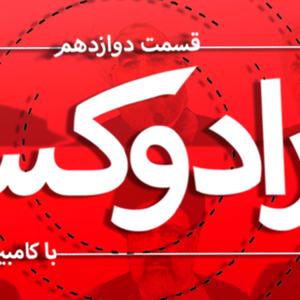 پارادوکس با کامبیز حسینی -- ویژه مناظره آخر - اردیبهشت ۲۲, ۱۳۹۶