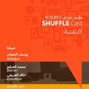 SHUFFLE Cast تقنية (مؤتمر جوجل)