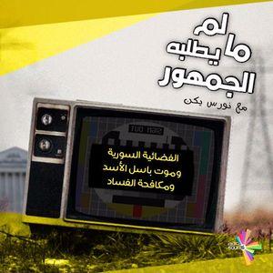 الفضائية السورية، موت باسل الأسد ومكافحة الفساد - ما لم يطلبه الجمهور 5