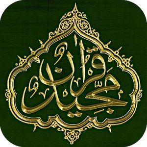 Recitation of the Holy Quran with Urdu translation, Part 28