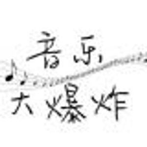 Oct. 16, 2017 #Music Bang Bang# 天作之合—歌手与DJ联合下的听觉盛宴