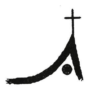 2017.6.25 - Third Sunday in Pentecost - Matthew 9:9-13