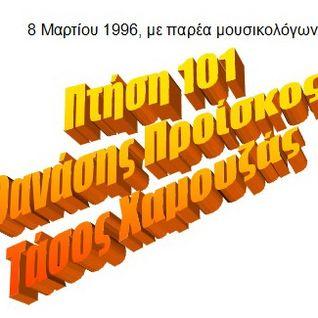 Μεταμεσονύχτια Πτήση 101, 8 Μαρτίου 1996, Θανάσης Προίσκος-Τάσος Χαμουζάς, με παρέα μουσικολόγων
