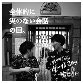 コヒツジズのラジオ 『ウール30%』 第68回 07.09.2016