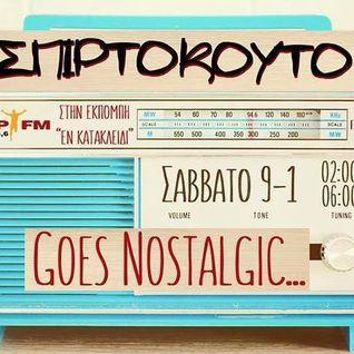 """Οι Σπιρτόκουτο νοσταλγούν τα 90s live @ ΣΠΟΡ FM 94,6 (10/1/16 """"Εν Κατακλείδι"""" Παναγιώτης Ρήλλος)"""