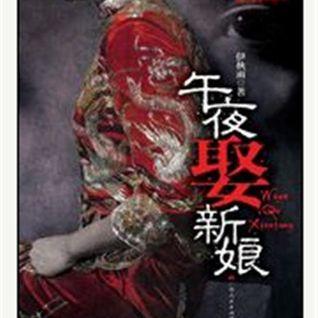www.bjclue.com-午夜娶新娘第11集