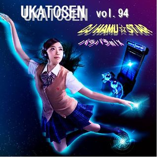 UKATOSEN vol.94  mix by DJ HAMU☆STAR  -PARAPARA mix-