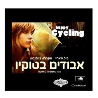 Happy Cycling// Lost In Translation