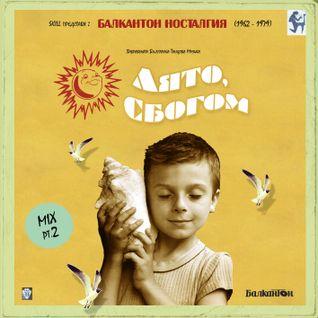 SKILL - 2013 - BALKANTON НОСТАЛГИЯ ''ЛЯТО, СБОГОМ'' (1962 - 1979) Mix 02
