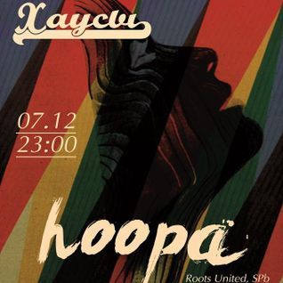 HOOPA @ the party ХАУС'ы - 07.12.2012