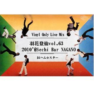 DJ HAMU☆STAR-Only Vinyl Live Mix-UKATOSEN#63-