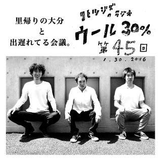 コヒツジズのラジオ 『ウール30%』 第45回 1.30.2016
