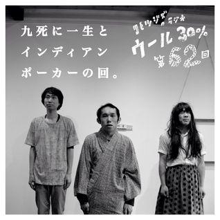 コヒツジズのラジオ 『ウール30%』 第62回 5.28.2016