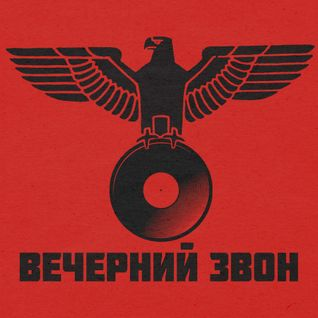 Вечерний звон - Episode 57 w/ Right Heart and Maxtreem (PODCAST & VOICE) [03.07.13]