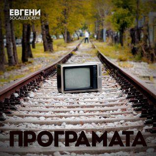 *ПРОГРАМАТА* Album Promo @ 5th. Element