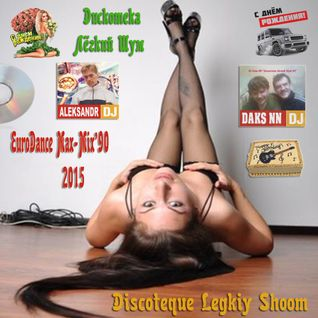 Discoteque Legkiy Shoom - EuroDance Max-Mix'90 2015