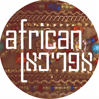 African Radio #6 - Borderless Vibes