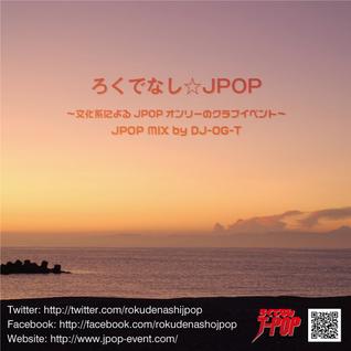 Rokudenashi JPOP  ~夏の浜辺でだらだらするよ~ by DJ OG-T