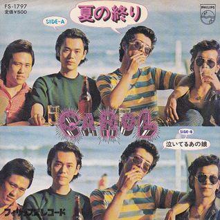 夏の終わり 〜サヨナラは八月のララバイ〜