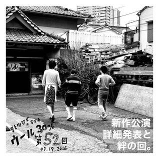 コヒツジズのラジオ 『ウール30%』 第52回 3.19.2016