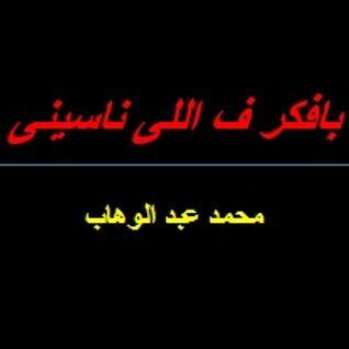 Abdelwahab songs