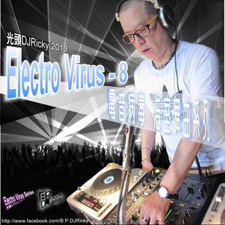 光頭DJRicky Electro Virus Vol.8 (2013.10.14)