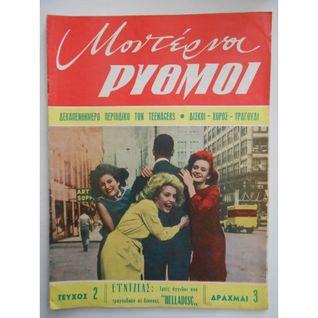 Τα πρωτότυπα και οι Ελληνικές διασκεύες στις δεκαετίες 60s & 70s (29/12/14 Eν Κατακλείδι, Π.Ρήλλος)