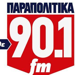 ΠΑΡΑΠΟΛΙΤΙΚΑ 90,1 - Δ. Γιαγτζόγλου - Ιωάννης Κουκιάδης
