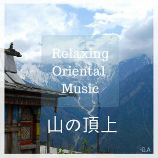 Relaxing Oriental Music - Zen Garden - 禅の庭