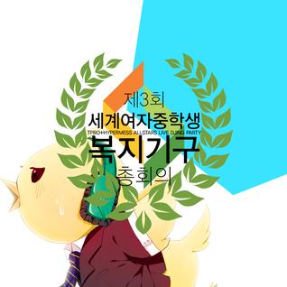 제3회세계여중생복지기구총회의 Kari mix