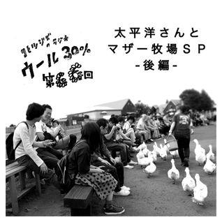 コヒツジズのラジオ 『ウール30%』 第66回 6.25.2016
