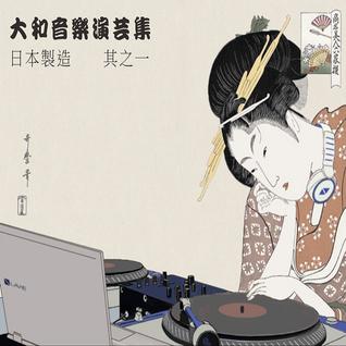 大和音楽演芸集-日本製造- #其之一