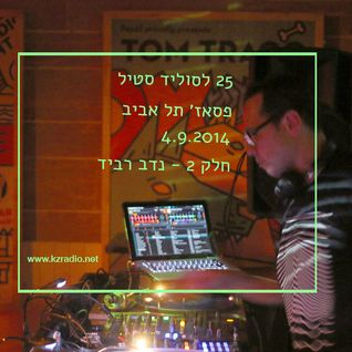 Nadav Ravid @ Solid Steel Party, Pasaz Tel Aviv