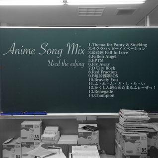 Mix#1 「Anime Song Mix Vol.1」(Used the edjing)