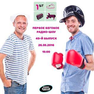 Первое Беговое Радио-Шоу. 45-й выпуск. 26.05.2016