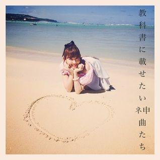 AKB48 公演曲 MIX // 教科書に載せたいネ申曲たち