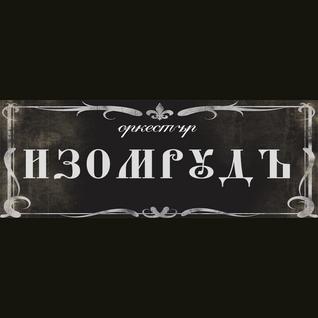 """""""Изомрудъ"""" на гости в НРБ (14.02.16)"""