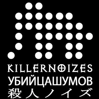 Killernoizes 100% Pure Industrial - Black Hole